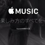 AppleMusicのトライアル期間後の【課金】をオフにする方法
