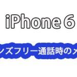 iPhone6Bluetoothでハンズフリー通話時のメリットと注意点
