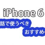 iPhone6のハンズフリー通話で使うべきおすすめヘッドセット3選