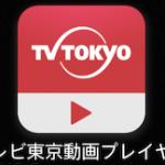 iPhoneでテレビ番組を高画質で見られる超おすすめアプリがかなり熱い!!