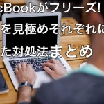 MacBookairがフリーズ! 再起動方法とあらゆる対処法まとめ