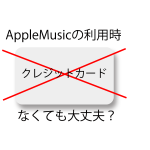 【解決】Apple Musicの利用時にクレジットカードなくても大丈夫?