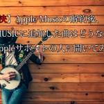 【解決】Apple Musicの解約後、MyMUSICに追加した曲はどうなるの? | Appleサポートに聞いてみた