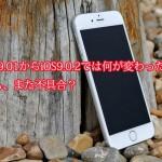 iOS9.0.1から一週間でリリースされたiOS9.0.2では何が変わった?また不具合?