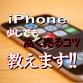 iPhoneを高く売るコツ教えます!!