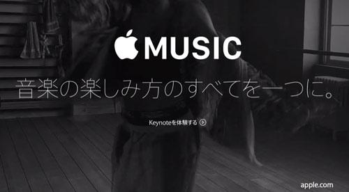 AppleMusicは6月30日スタートで月額980円から!