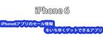 iPhone6アプリのセール情報をいち早くゲットできるアプリ