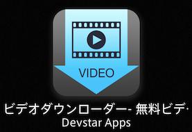 簡単に動画サイトから動画を保存できるおすすめ便利アプリ