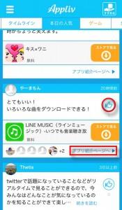 iPhoneユーザーみんながおすすめする人気アプリやゲームがみつかるアプリ【Appliv】