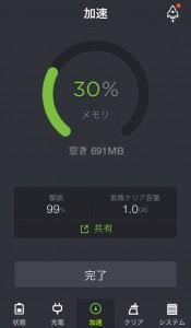 【一石二鳥】メモリ最適化バッテリーを長持ちさせる便利なアプリ