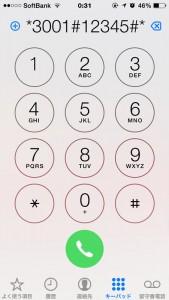 最新版【裏ワザ】あなたのiPhone6の電波強度を数値化すると便利な件