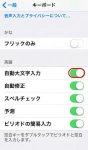 iPhone Safariの動作が重い?サクサク動くようにする方法