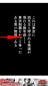 iPhone【人気マンガ読み放題アプリ】で全巻読破するべしの巻