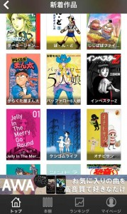 iPhoneで人気マンガを無料で読むことができる超おすすめアプリ