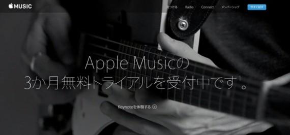 AppleMUSICの好きな音楽をオフラインで楽しむ使い方