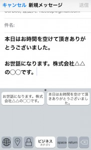 iPhone6の文字入力を簡単快適にする定型文入力アプリが便利すぎる
