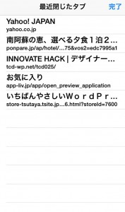 iPhone Safariの【最近閉じたタブ】を復活させる方法