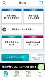 おすすめアプリ2015 iPhone6の使い方を知りたい?だったら【説明書for iPhone】