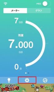 iPhone6のデータ通信量を残りどれくらいか確認できるとっておきのアプリ「通信量チェッカー」