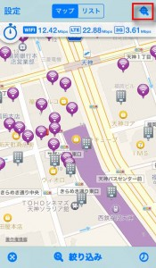 iPhone 最寄りの無料WiFiスポットを検索するおすすめアプリ