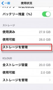 iPhoneの容量がいっぱい? 容量不足になる前に容量を確認する方法