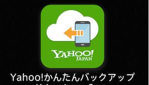 iPhone無料でデータをバックアップできる復元アプリ