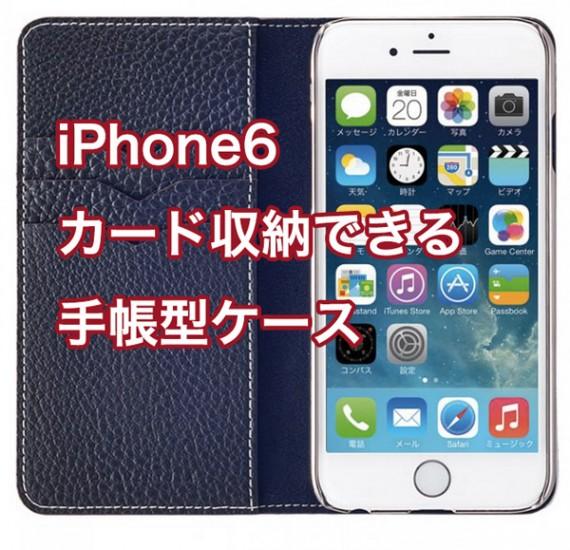 iPhone6の3枚以上カード収納おすすめ手帳型ケース【メンズ編】|デメリットとメリット【体験談ありw】