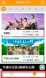 iPhoneでドラマを無料で視聴できるおすすめアプリ