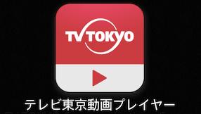 iPhoneで見忘れた人気テレビ番組を高画質でみれるおすすめアプリ