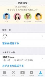iPhoneで子供写真や家族写真を家族だけで共有できるアプリ