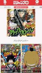 iPhoneのコミックアプリで『週刊少年ジャンプ』を無料で読もう