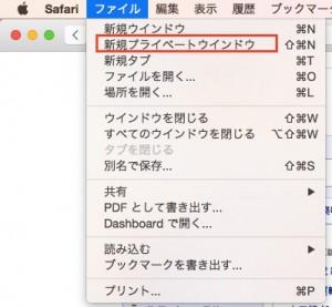 iPhone Safariブラウザで履歴が一切残らない閲覧方法【便利ワザ】