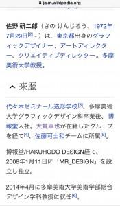Wikipediaをスピーディーに読めるおすすめアプリ【ウィキワンド】