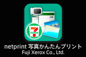 iPhoneの中の写真をローソンやファミマで現像する方法と値段