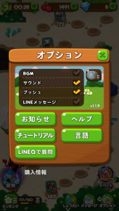 LINEゲーム【ポコポコ】をプレイしながら好きな音楽を聴く設定方法