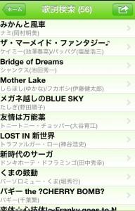 iPhone【アニメファン必見】アニソン歌詞検索アプリの決定版