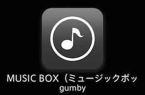 【無料】おすすめ音楽アプリ『ミュージックボックス』