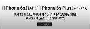 【ソフトバンク】iPhone6sとiPhone6s plusの予約開始は?発売日は?