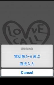 【カップル必見】iPhoneで大切な人に1秒でも早く電話をかけるアプリ
