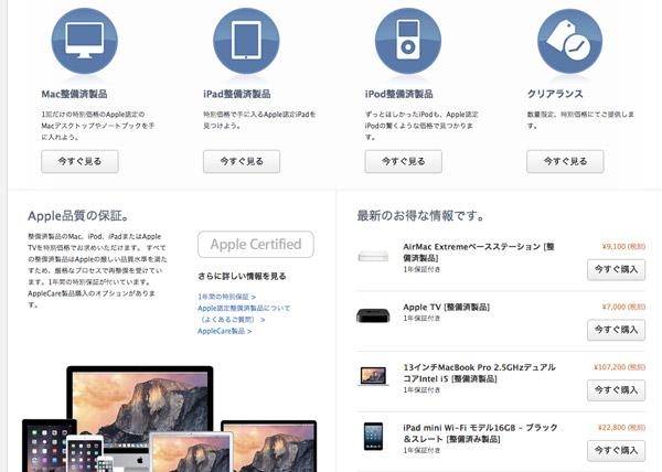 Macの価格を平均2万円以上お得に安く買う7つの方法