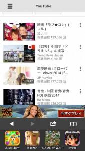 YouTubeの動画をオフラインで視聴する動画ダウンロードアプリ