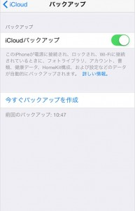 iPhoneのデータをiCloudでバックアップとってから復元させる方法