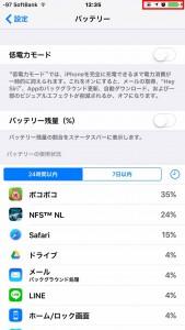 iPhoneのバッテリーを簡単に管理/確認できる新機能!!がかなり便利