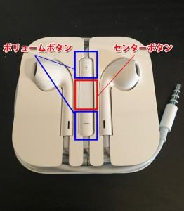 【便利グッズ】iPhoneの純正イヤホンの便利な機能と使い方