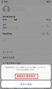 初心者でもわかるiPhoneで特定の相手を【着信拒否】する方法