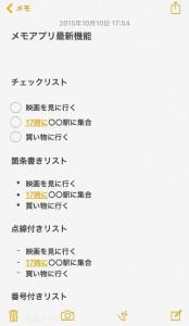 iPhoneのiOS9で新しくなった【標準メモアプリ】最新機能を使ってみよう!!