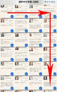 iPhone内の写真(カメラロール)を簡単に【まとめて選択】する便利ワザ