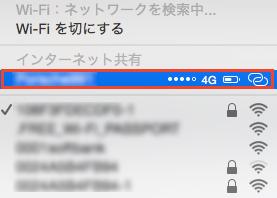 iPhoneのテザリング機能でMacBook(PC)をネットに接続する方法