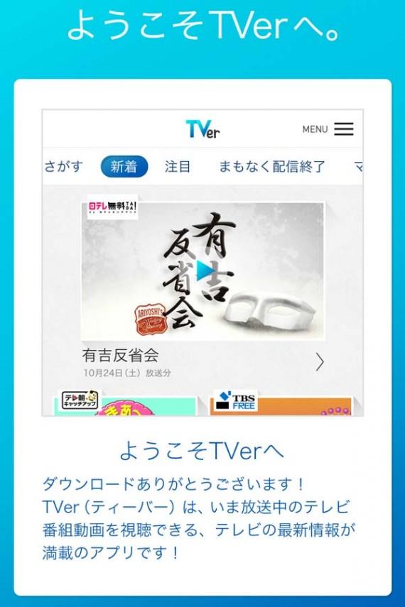 iPhoneでテレビの録画番組を無料で視聴できる神アプリ【TVer】