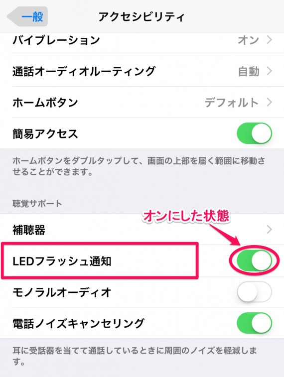 iPhoneの着信をわかりやすくするフラッシュ通知の設定方法
